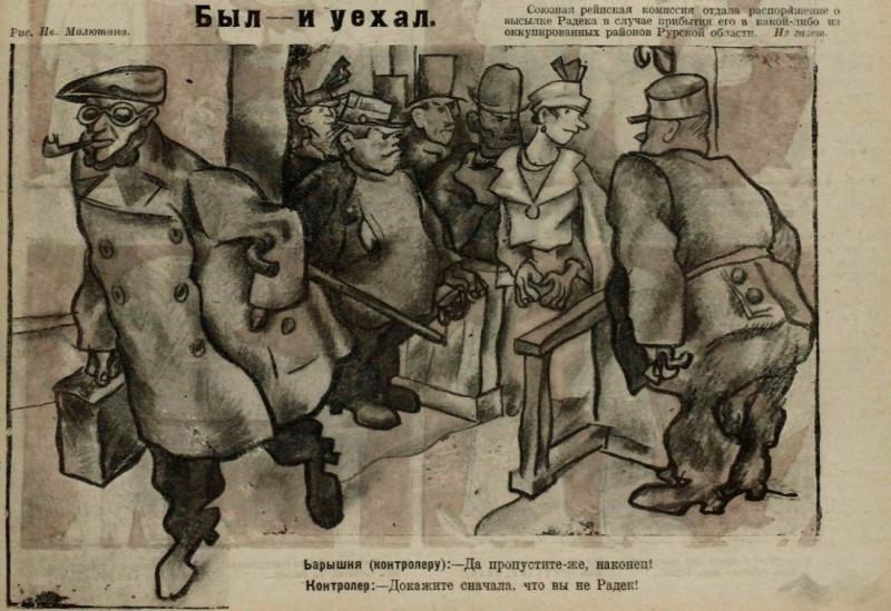 135 лет назад. Самый весёлый большевик