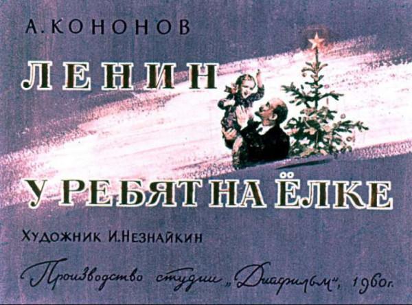 lenin_na_elke01
