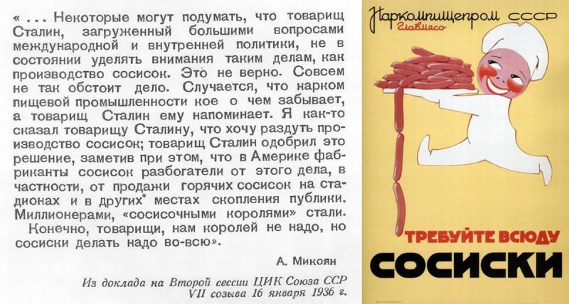 125 лет Микояну. От Ильича до Ильича