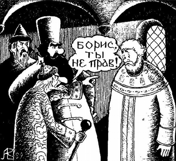 100 лет человеку, сказавшему Борис, ты не прав!