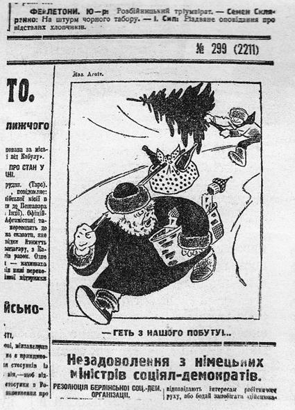 Карикатура из газеты Пролетарская правда за 25 декабря 1928 года
