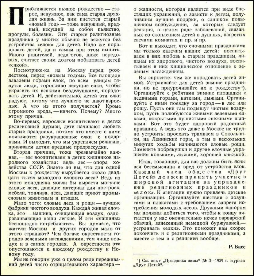 statia_bass_1929