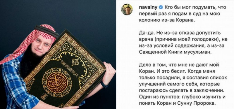 Борец с чернож*пыми требует Коран