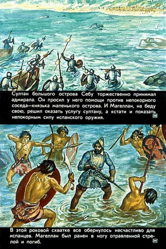 500 лет назад. Смерть Магеллану!