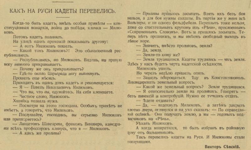 Революция с «Новым Сатириконом» (8). Отставка Милюкова