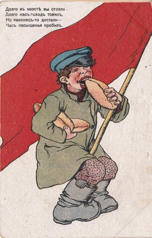 ...И хруст советской булки