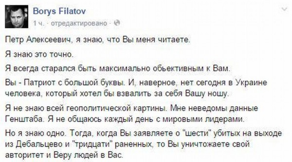 filatov2015-02-19