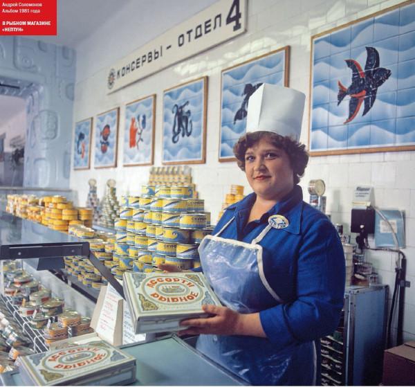Живая рыба на советских прилавках 50-е годы,еда,торговля,30-е годы,40-е годы,Сталин