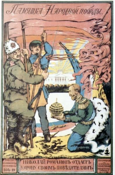Плакат. 1917 год