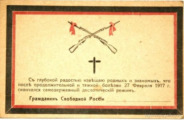 Открытка. 1917 год