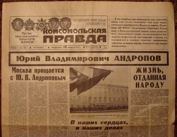 Газета была основана в 1925 году как еженедельник