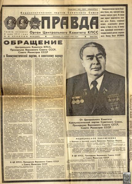 gazeta_1982