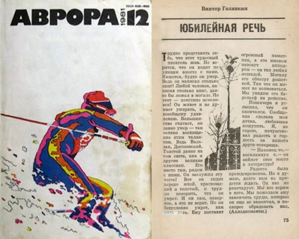 golyavkin1