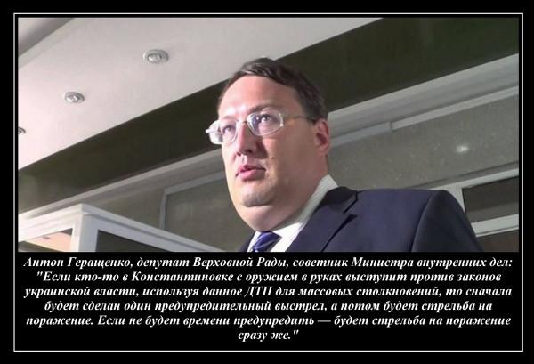 Gerachenko