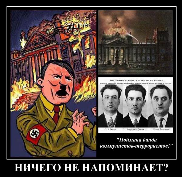 """Поймана банда коммунистов-террористов!"""