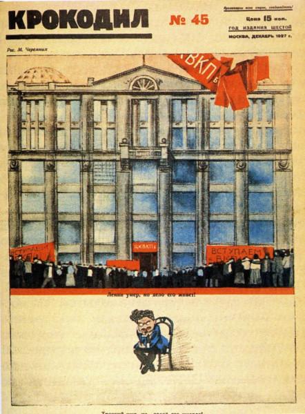 """89 лет назад. """"Троцкий теперь пишется """"Троий"""""""