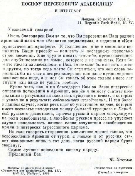 atabekov01.jpg