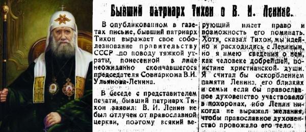 93 года назад. Что в этот день церковники писали в газетах о Ленине