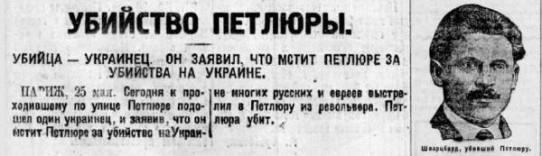 убийца  Петлюры -украинец.