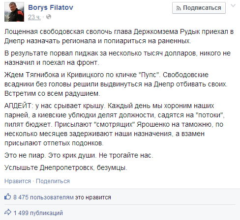 filatov2014-08-15