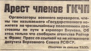 lebedi1991.jpg
