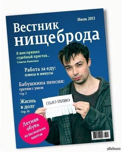 вестник нищеброда