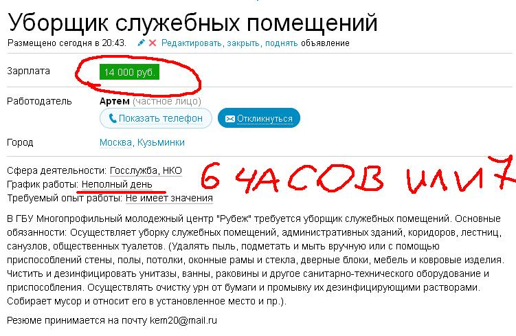 уборщик пр пом 14000
