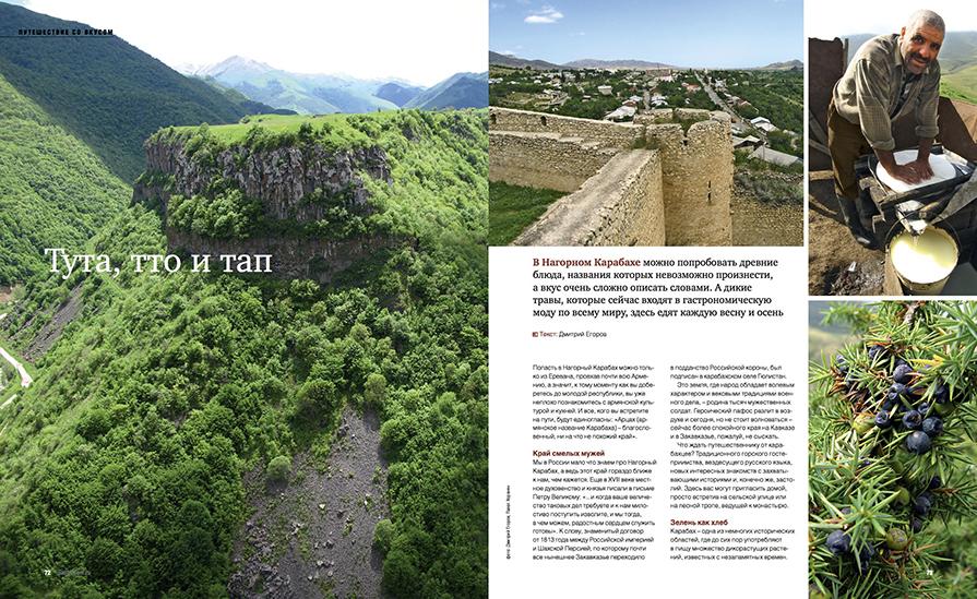Гастроном Нагорный Карабах