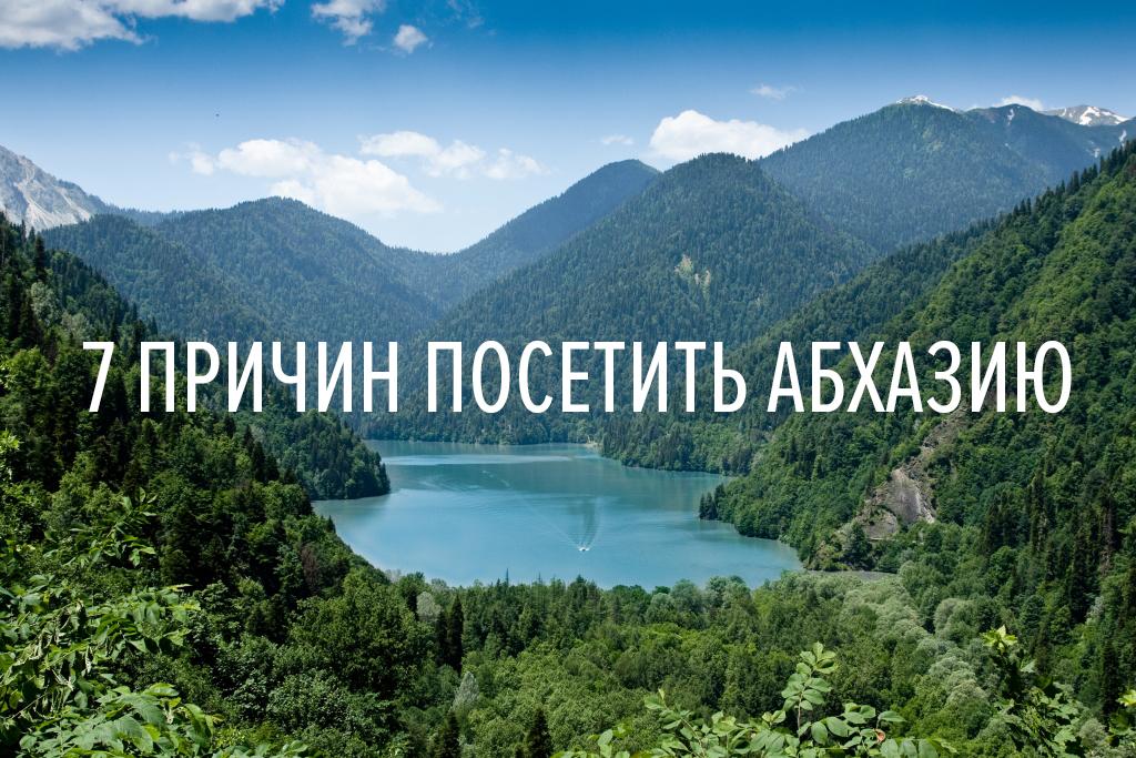 абхазия смотреть фото