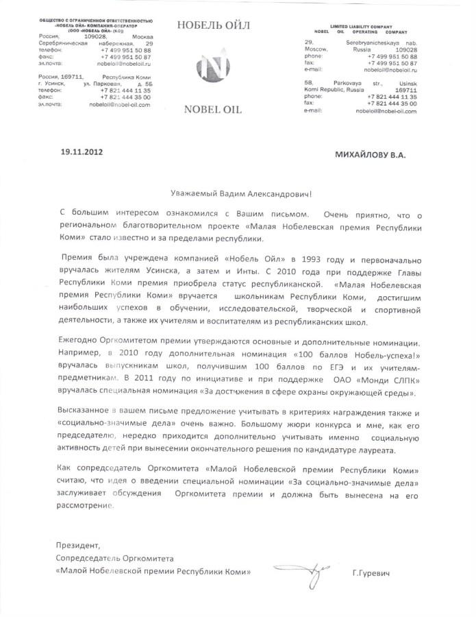 Письмо от Президента ООО НОБЕЛЬ ОЙЛ Григория Семёновича Гуревича
