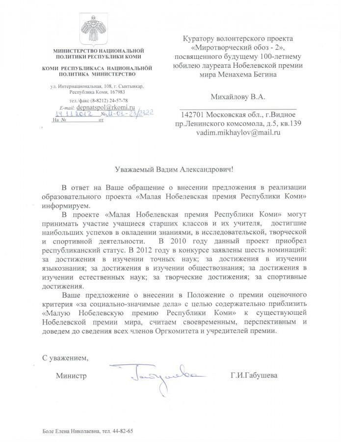 Ответ из Министерства национальной политики РК