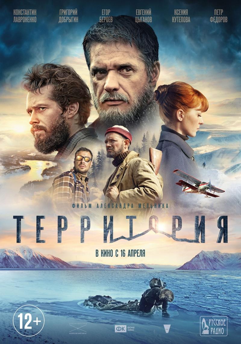 Фильм территория торрент