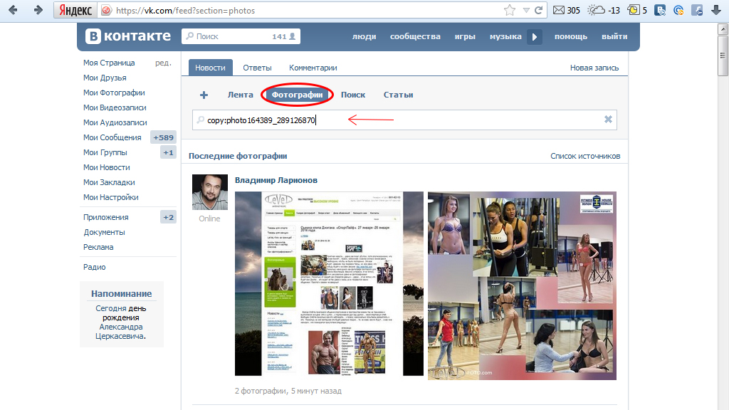 Как найти картинку в контакте по картинке