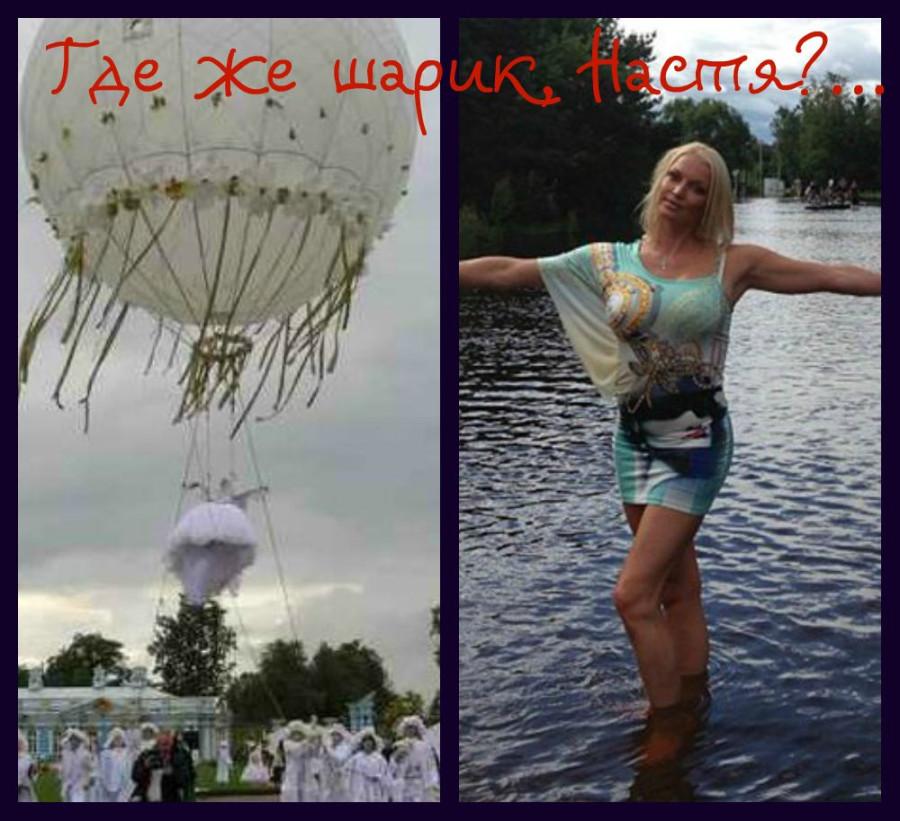 где шарик, Настя?