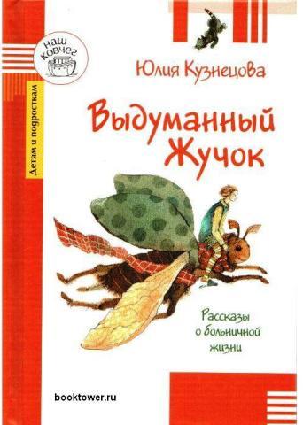 vydumannyy_zhuchok