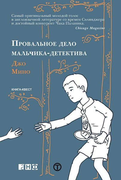 700_provalnoe delo malchika_detektiva obl 2012