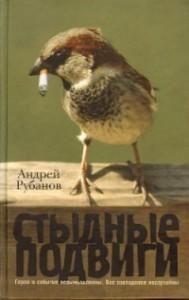 Andrej_Rubanov__Stydnye_podvigi