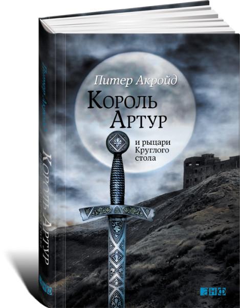 96dpi_700px_RGB_korol-artur-obl-2012
