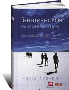 96dpi_700px_RGB_geneticheskaya odisseya obl 2012