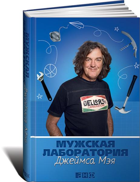 96dpi_RGB_700_muzhskaya laboratoriya dzheymsa meya obl 2013