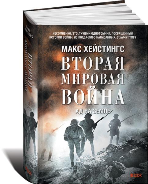 96dpi_RGB_700_vtoraya mirovaya vojna obl 08_2014 v2