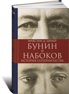 96dpi_RGB_700_Bunin i Nabokov obl 09_2014