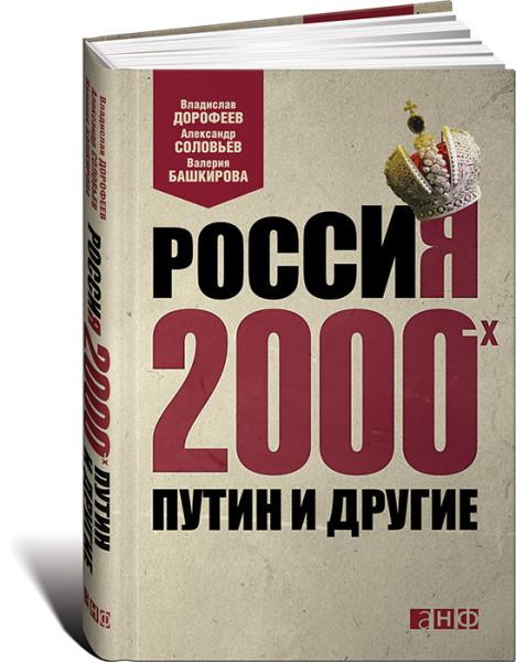 96dpi_RGB_700_Russia2000