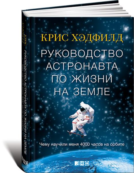 96dpi_700px_RGB_rukovodstvo astronavta obl 01_2015