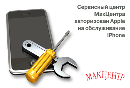 MacCentre_iPhone_Service