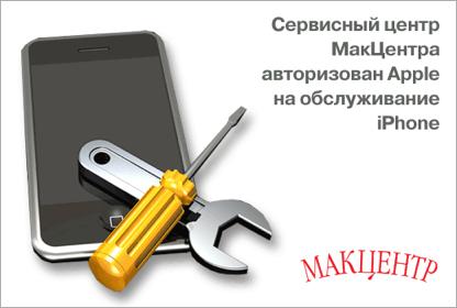 MacCentre_iPhone_Service