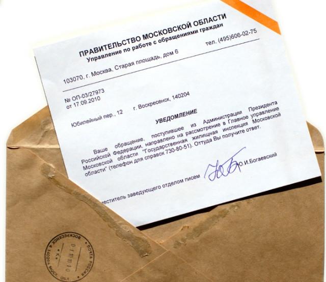 ответ Правительства Московской области