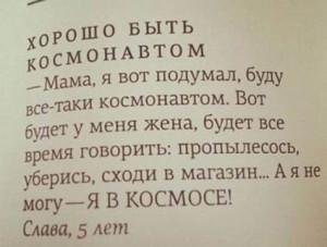 космонавт - траумджоб