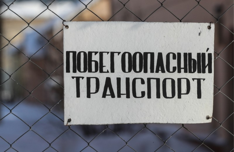 Объявление на ограждении в женской колонии. Фото: Сергей Савостьянов / ТАСС
