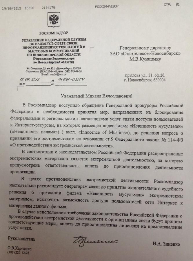 Рекомендация Роскомнадзора